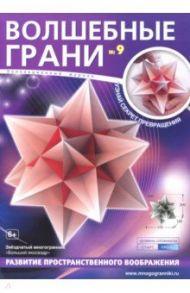 """Наборы """"Волшебные грани"""" № 9"""
