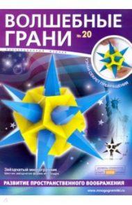 """Наборы """"Волшебные грани"""" №20"""