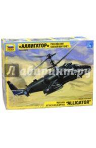 """Сборная модель """"Российский боевой вертолет Ка-52 """"Аллигатор"""" (7224)"""
