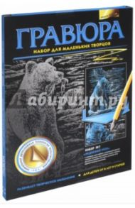 Гравюра №7. Медвежий угол (334007)