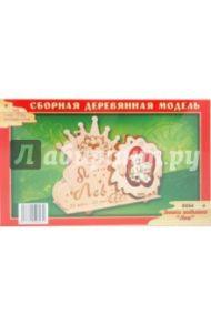 """Сборная модель """"Фоторамка. Лев"""" (S054)"""