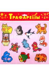 """Трафареты пластиковые """"Домашние любимцы"""" (2008)"""