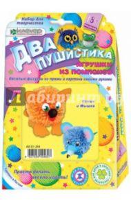 """Набор для детского творчества. Изготовление игрушки """"Два пушистика. Котик и Мышка"""" (АИ 01-204)"""