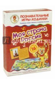 """Игры-ходилки """"Моя страна Россия"""""""