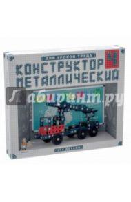 Конструктор металлический Школьный-4. Для уроков труда (02052)