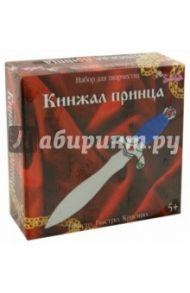 """Набор для творчества """" Кинжал Принца"""" (2032)"""