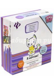 Я мечтаю! Развивающая игра для детей (PR2024)