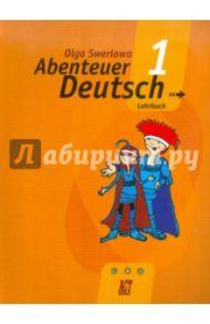Немецкий язык. 5 класс. С немецким за приключениями. Учебник