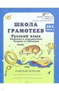 Школа грамотеев. 3 класс. Русский язык. Задания и упражнения. Рабочая тетрадь. В 2 ч. Часть 2