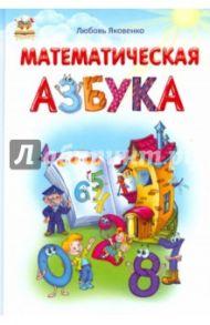 Математическая азбука