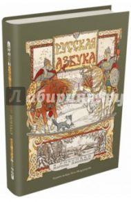 Русская азбука в рисунках Марины Ханковой