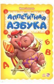 Аппетитная азбука