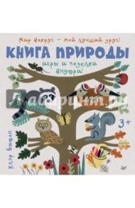 Книга природы. Мир вокруг - мой лучший друг!
