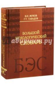 Большой этнологический словарь