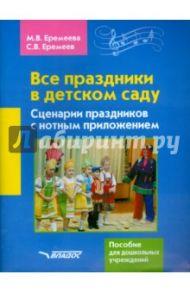 Все праздники в детском саду. Сценарии праздников с нотным приложением. Пособие для ДОУ