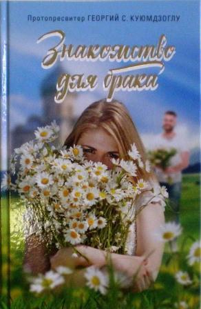 Знакомство для брака: Условия для успешного брака. Православный взгляд