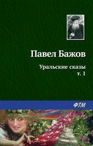 Уральские сказы – I