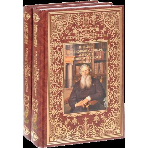 В.И. Даль. Толковый словарь в 2 томах