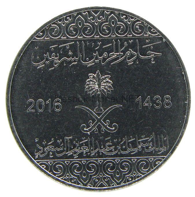Саудовская Аравия 5 халал 2016 г.