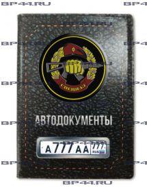 Обложка для автодокументов с 2 линзами Спецназ ВВ
