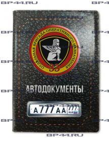 Обложка для автодокументов с 2 линзами 33 ОБРОН