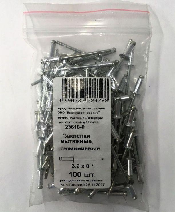 Заклепки вытяжные алюминиевые 3,2*8