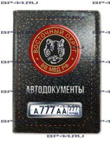 Обложка для автодокументов с 2 линзами  Восточный округ ВВ