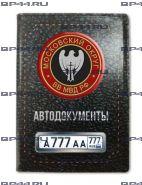 Обложка для автодокументов с 2 линзами  Московский округ ВВ