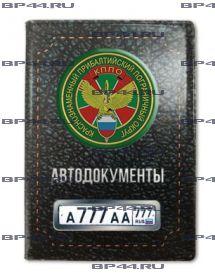 Обложка для автодокументов с 2 линзами КППО ПВ