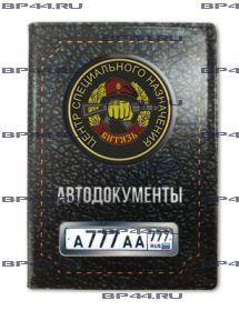 Обложка для автодокументов с 2 линзами ЦСН Витязь