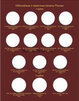 Альбом для юбилейных монет России с 1992 по 1995 год