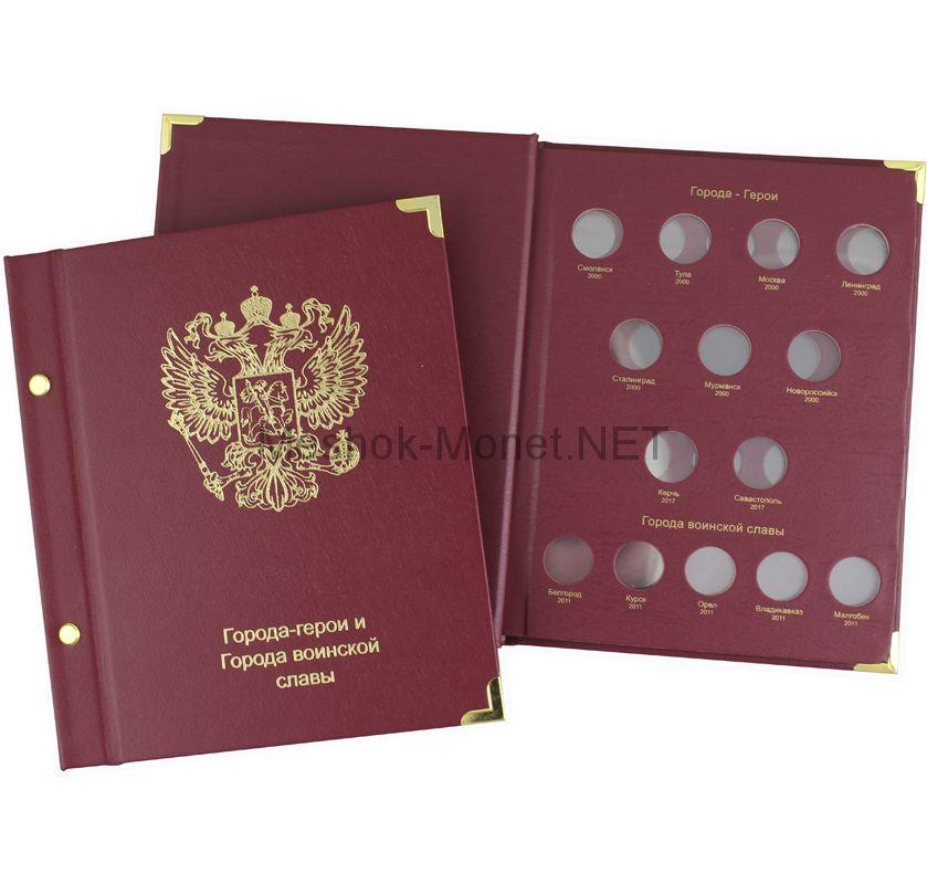 Альбом для памятных монет 2 и 10 рублей серий «Города-Герои» и «Города воинской славы» (ГВС)