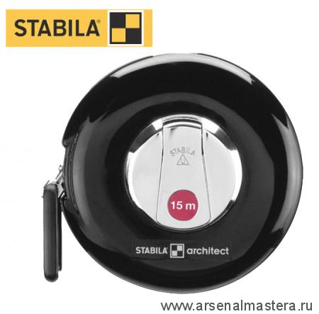 Профессиональная мерная лента (рулетка) с щелчковой рукояткой STABILA  ARCHITECT 15 м х 10мм 10656