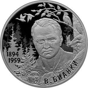 2 рубля 2019 г.  Писатель В.В. Бианки, к 125-летию со дня рождения (11.02.1894)