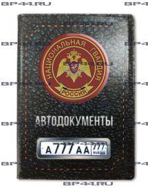 Обложка для автодокументов с 2 линзами Национальная гвардия