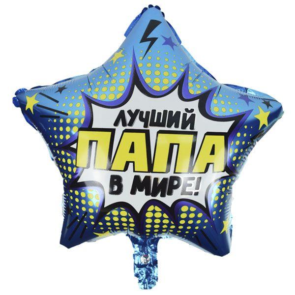 """Звезда """"Лучший папа в мире"""""""
