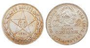 50 КОПЕЕК СССР (полтинник) 1921г, АГ, СЕРЕБРО, состояние, #540