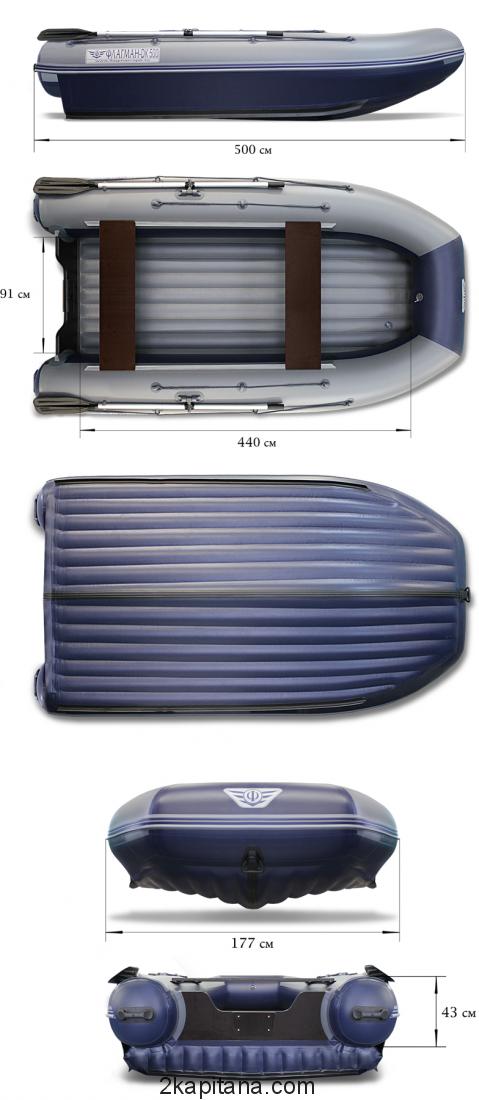Лодка Флагман DK 500 надувная ПВХ