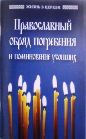 Православный обряд погребения и поминовение усопших