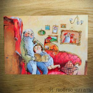 Открытка «Внучка Деда Мороза»