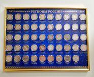 VIP подарок! Планшет формата GRAND с монетами - НАБОР 49 ШТУК  ОБЛАСТИ И РЕГИОНЫ РОССИИ ММД и СпМД