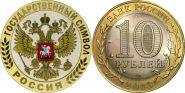 10 рублей, РОССИЯ, цветная эмаль с гравировкой, ГОСУДАРСТВЕННЫЙ СИМВОЛ