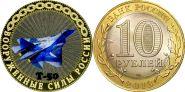 10 рублей, Т-50, цветная эмаль с гравировкой, САМОЛЕТЫ РОССИИ