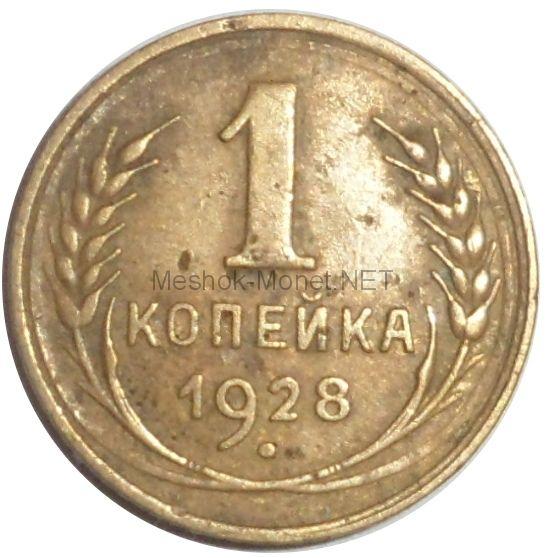 1 копейка 1928 года # 1
