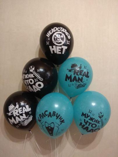 Для Настоящего Мужчины латексные шары с гелием