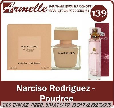 Armelle139 Narciso Rodriguez - Poudree