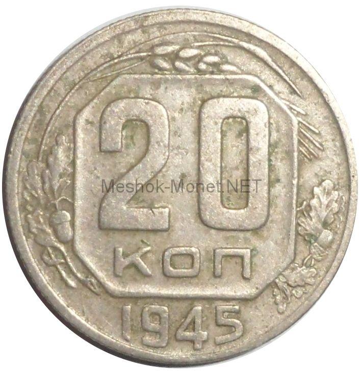 20 копеек 1945 года # 2