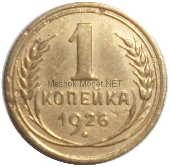 1 копейка 1926 года # 4