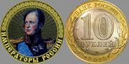 10 рублей, АЛЕКСАНДР 1, цветная эмаль с гравировкой, ИМПЕРАТОРЫ РОССИИ