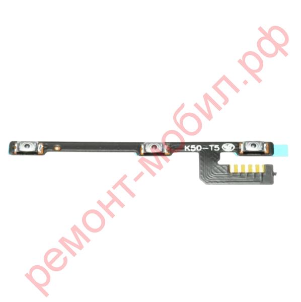 Шлейф для Lenovo Vibe K5 Note ( A7020a48 ) c кнопкой включения и громкости